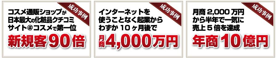 「日本一」の会社を作る
